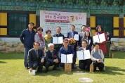 김수진 재구군위군향우회장, 전국문학인 꽃축제 '한국 꽃 문학상' 수상 영예
