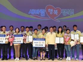 경북도, 제 44주년 민방위대 창설기념 행사 개최