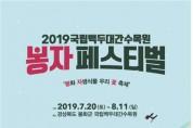 2019 국립백두대간수목원 봉화 자생식물 우리 꽃 축제 '봉자 페스티벌' 개최