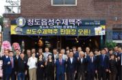 경북도, '인구감소지역 통합지원 공모사업'에 선정