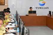 경북교육청, 신종 코로나바이러스 선제적 대응 나선다