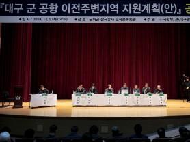 군위군, '통합신공항 지원계획(안) 주민공청회' 개최