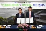 영주시, 선비세상 음식촌·숙박시설 건립 추진