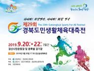 경산시, 제29회 경북도민생활체육대축전 준비 이상무!