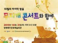10월의 마지막 날에 펼쳐지는 감동의 하모니 무지개콘서트 개최