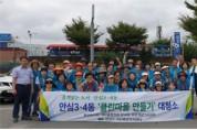 """안심창조밸리 연꽃단지에서 """"클린마을 만들기"""" 행사 열려"""