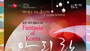 송년-국악 달빛소나타 '한반도 아리랑 환타지아'