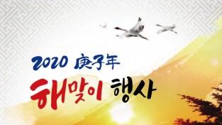 경산시,  2020년 경자년(庚子年) 해맞이 행사 개최