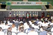 9개 시·군 4-H 회원, 하나 되는 체육대회 개최