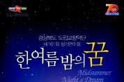 설렘 가득한 교향악 선율... 여름밤 낭만을 담아~