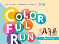 제7회 경산 대학인 Colorful Run 글로벌 K-POP 가요제 나갈 사람 요요 붙어라~~