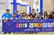 경북교육청, 특수교육대상학생 가정 맞춤형 교육비 지원