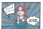 """고령군 """"웹툰형 자동차세 연납 신청 제도 홍보 적극 나서"""