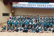 경북교육청, 경북 독립운동 발자취 찾는다