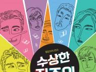 칠곡군교육문화회관, 연극'수상한 집주인'공연