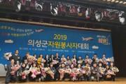 의성군, '의성군자원봉사자 대회'개최