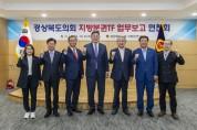 경북도의회, 국가경쟁력 강화 위해 지방분권 반드시 실현해야