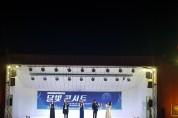 수성구, 2019 울루루 문화광장 기획공연 '달빛콘서트' 펼쳐져