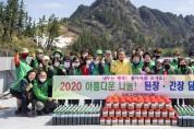 울릉군 새마을부녀회, 사랑의 된장·간장 나눔행사 개최