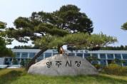 영주시, '2020년 1월 1일 기준 주택가격(안)' 열람