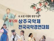 제12회 상주 전국 국악 경연대회 열린다