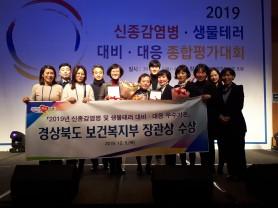 경북도 '신종감염병 대비' 우수기관 선정