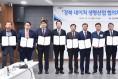 경북도, 네이처 생명산업 육성을 위한 협의체 출범