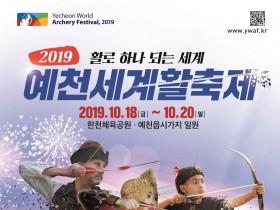 예천 세계활축제 개막...구름인파 몰려