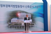 경북 도청 신도시내 정부합동청사 기공식 열려