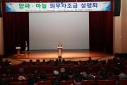 예천군, 양파, 마늘 의무자조금 설명회 개최