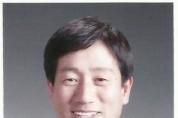 이유근 대구영남신문 대표, 경북지역신문 총연합회장 선임
