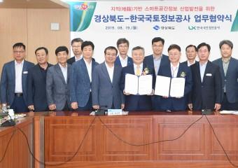 경상북도, 한국국토정보공사와 스마트공간정보 산업발전에 머리 맞댄다