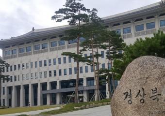 경북도, 2019년도 제1회 공개경쟁임용시험 최종합격자 발표