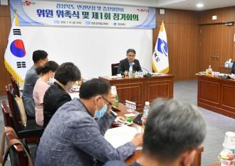 경북도 인권위원회 출범, 인권증진을 위한 본격 행보