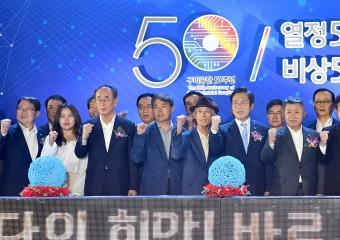 구미공단 50주년 기념행사 열어, 새로운 100년의 비전 제시