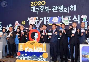 대구·경북 하나 되어 대한민국 관광산업의 새 지평 열다