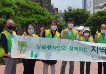공무원연금공단 대구지부, 안전신문고 앱 활용 '안전한바퀴' 활동 실시