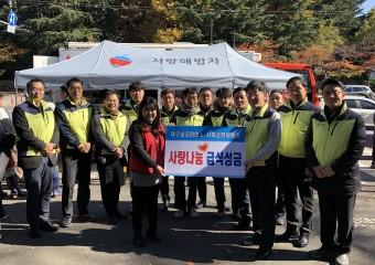 대구상공회의소 사회공헌위원회 실무위원회, 사랑나눔 급식봉사 실시