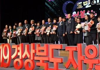 경북도, 2019 경상북도 자원봉사대회 개최