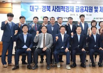 대구시․경북도, 사회적경제기업 금융지원과 제품 구매에 의기투합