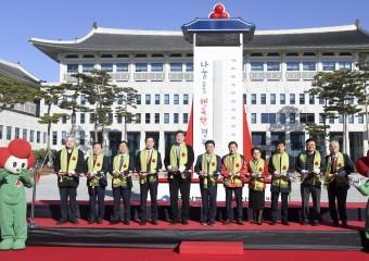 경북도, 희망 2020 나눔캠페인 출범