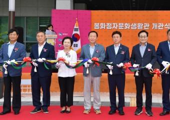 경북도, 봉화 정자문화생활관 개관
