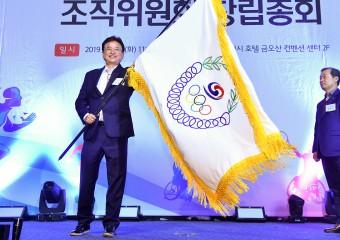 경북도, 제101회 전국체전·제40회 전국장애인체전 조직위 출범
