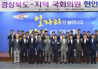 경북도, 지역 국회의원들과 현안 간담회 개최