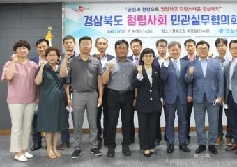 도내 23개 기관․단체,  청렴사회 민관실무협의회 개최