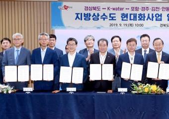 경북도․ 8개시, K-water 깨끗한 수돗물공급 위해 맞손
