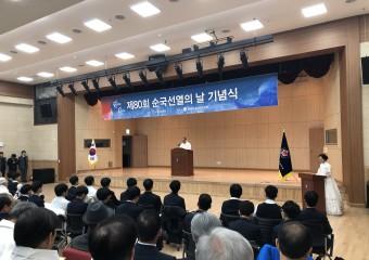경상북도, 제80회 순국선열의 날 기념식 거행