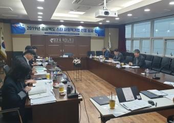 경상북도 스타 사회적기업 3곳 선정