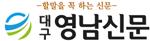대구영남신문 로고