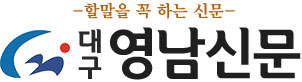 대구영남신문